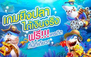 เกมยิงปลาฟรี 2021
